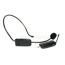 Головной беспроводной микрофон UHF МБ-8